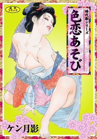 時代劇シリーズ 9~色恋あそび~の表紙