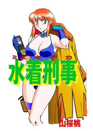 [山桜桃 (著)] 水着刑事2