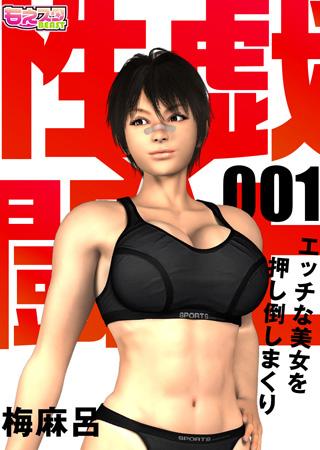 性戯☆闘士~エッチな美女を押し倒しまくり~(フルカラー)の表紙