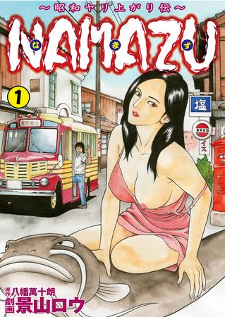 NAMAZU 1の表紙