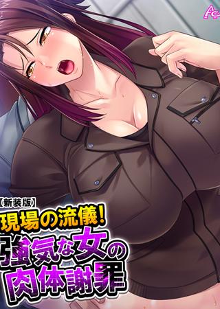 【新装版】現場の流儀! 強気な女の肉体謝罪 第1巻の表紙