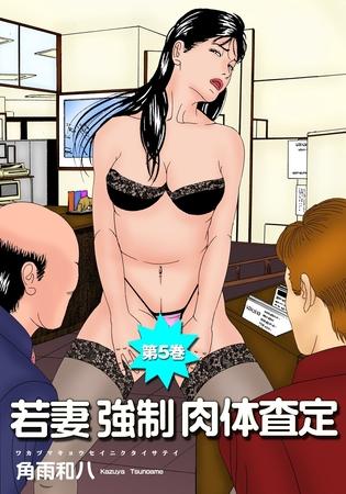 若妻強制肉体査定5の表紙