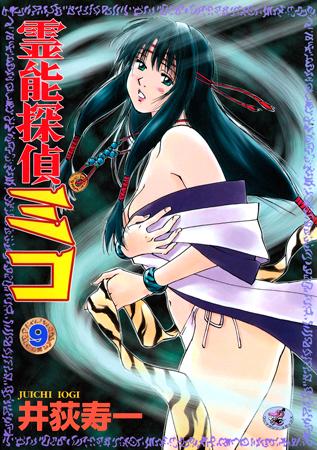 霊能探偵ミコ 第9巻の表紙