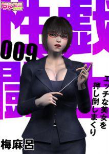 [梅麻呂 (著)] 性戯☆闘士~エッチな美女を押し倒しまくり~(フルカラー) 9