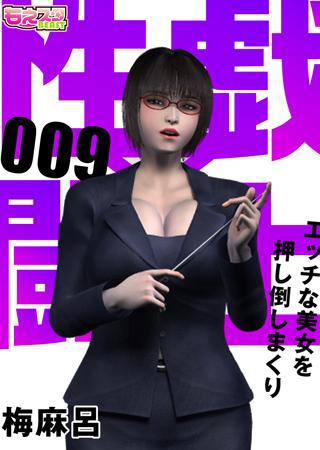 性戯☆闘士~エッチな美女を押し倒しまくり~(フルカラー) 9の表紙
