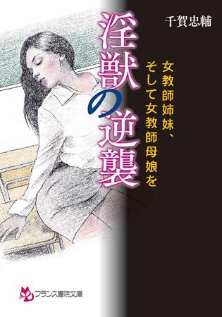 淫獣の逆襲 女教師姉妹、そして女教師母娘をの表紙