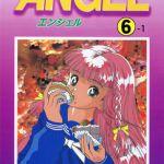[遊人 (著)] 【フルカラー成人版】ANGEL 6-1