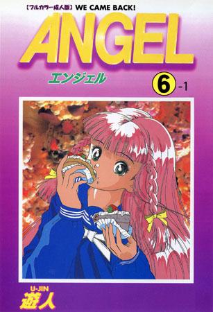 【フルカラー成人版】ANGEL 6-1の表紙