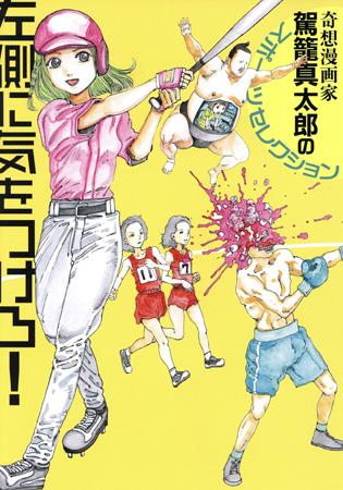 左側に気をつけろ【改訂版】 奇想漫画家駕籠真太郎のスポーツセレクションの表紙