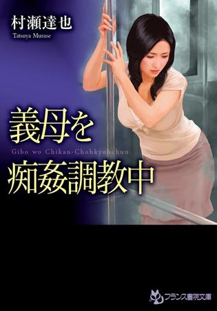 [村瀬達也 (著)] 義母を痴姦調教中 (BJ093577)
