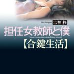[二神柊 (著)] 担任女教師と僕【合鍵生活】 (BJ093730)