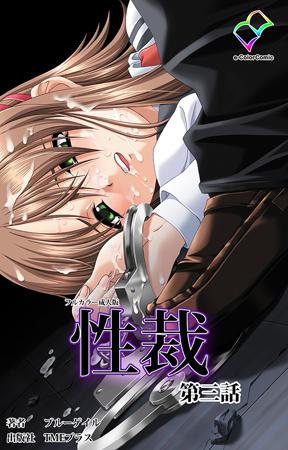 【フルカラー成人版】性裁 第三話の表紙