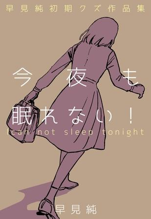 今夜も眠れない! ~早見純初期クズ作品集~の表紙
