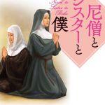 [鷹山倫太郎 (著)] 尼僧とシスターと僕 (BJ149184)
