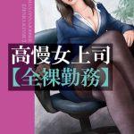 [榊原澪央 (著)] 高慢女上司【全裸勤務】 (BJ149185)