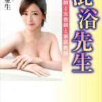 [水沢亜生 (著)] 混浴先生 (BJ149186)