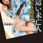 [天崎僚介 (著)] 夜這い未亡人【てほどき寝室】 (BJ149193)