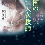 [鏡龍樹 (著)] 雪国の未亡人女教師 (BJ149195)