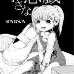 [ぜろぽんち (著)] 小さな悪戯 (BJ150333)
