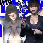 [梅麻呂 (著)] 性戯☆闘士~エッチな美女を押し倒しまくり~(フルカラー)14 (BJ150388)