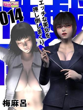 性戯☆闘士~エッチな美女を押し倒しまくり~(フルカラー)14の表紙