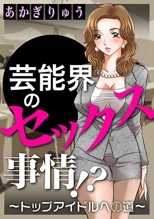 芸能界のセックス事情!?~トップアイドルへの道~の表紙