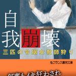 [一柳和也 (著)] 自我崩壊 三匹の令嬢女教師狩り (BJ151610)