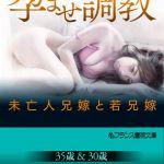 [榊原澪央 (著)] 孕ませ調教 (BJ151618)