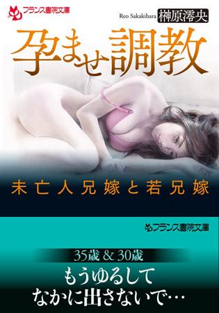 孕ませ調教の表紙