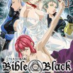 [アクティブ (著)] 【フルカラー成人版】新・Bible Black 第三章 完全版 (BJ143417)
