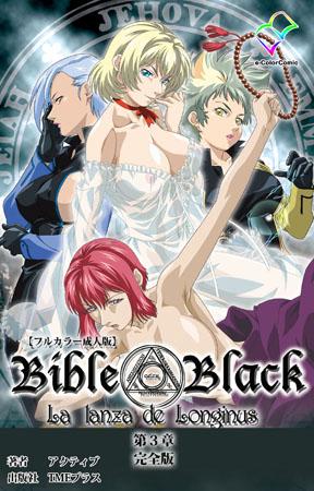 【フルカラー成人版】新・Bible Black 第三章 完全版の表紙