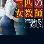 [鳴沢巧 (著)] 三匹の女教師【特別調教委員会】 (BJ156790)