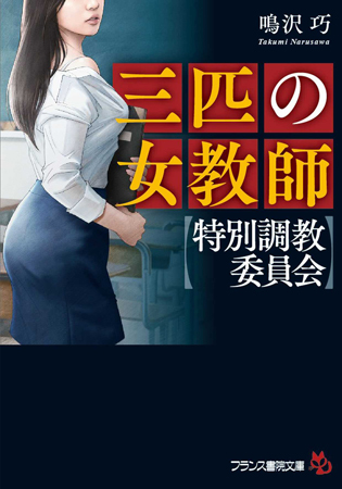 三匹の女教師【特別調教委員会】の表紙
