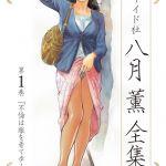 [八月薫 (著)] 八月薫全集 第1巻 不倫は服を着て歩く (BJ158550)