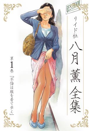 八月薫全集 第1巻 不倫は服を着て歩くの表紙