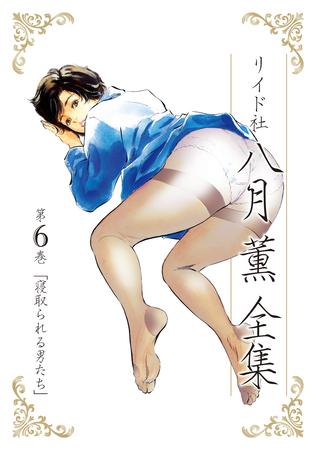 八月薫全集 第6巻 寝取られる男たちの表紙