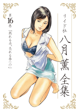 八月薫全集 第16巻 熟れる肉、売れる春(2)の表紙