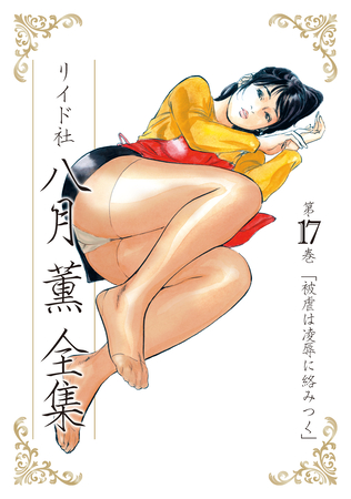 八月薫全集 第17巻 被虐は凌辱に絡みつくの表紙
