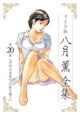 八月薫全集 第20巻 淫欲は清楚な化粧を纏うの表紙