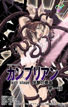 【フルカラー成人版】カンブリアン last stage 淫獣の感染 第一話の表紙
