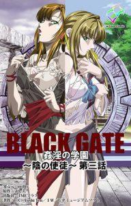 [よし天 (著)] 【フルカラー成人版】BLACK GATE 姦淫の学園 ~陰の使徒~ 第三話 (BJ153250)