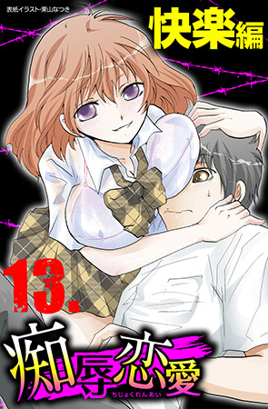 痴辱恋愛 13 快楽の表紙