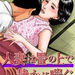[鶴永いくお (著)] 人妻は畳の上で静かに喘ぐ~昭和の花景色~ (BJ165505)