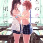 [syou, コミックバベル編集部 (著)] 百合の蕾が咲く頃に【電子限定特装版】 (BJ168890)