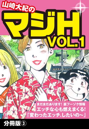 山崎大紀のマジH VOL.1 分冊版(3)の表紙