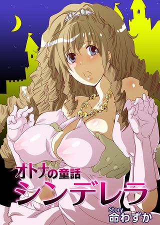 [命わずか (著)] オトナの童話 シンデレラ 1巻 (BJ172932)