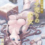 [浜田遊歩 (著)] オトナの童話 マッチ売りの少女 1巻 (BJ172940)