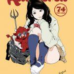[リイド社] comicクリベロン Vol.74 (BJ174141)
