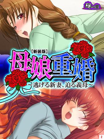 【新装版】母娘重婚 ~逃げる新妻、迫る義母~ 第2巻の表紙