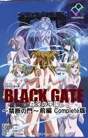 【フルカラー成人版】BLACK GATE 姦淫の学園 ~禁断の門~ 前編 Complete版の表紙